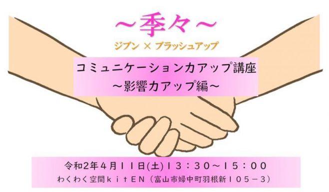 コミュ力アップ講座~影響力アップ編~