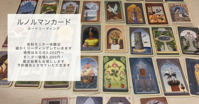 ルノルマン カード