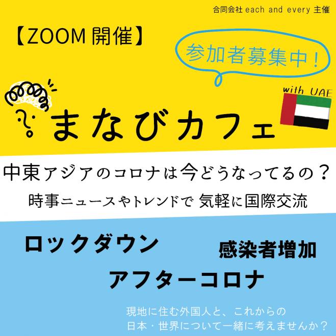 コロナ 中東 新型コロナによる中東の苦悩~ラマダンができず、原油価格も暴落(ニッポン放送)