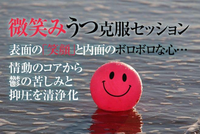 微笑み うつ 病