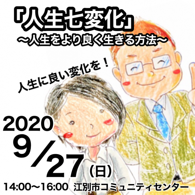 https://www.kokuchpro.com/upload/event/407351/d2f1577da167efecd99ccc93f8a9b0da_original.png