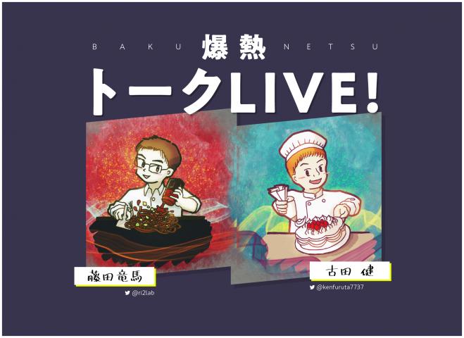爆熱トークLIVE! 2021年1月23日【爆熱トークLIVE!'21 vol.02】(兵庫県) - こくちーずプロ