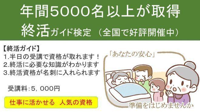 仕事 ガイド 函館