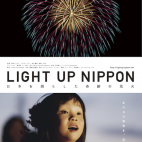 LIGHT UP NIPPON上映会 in AKAI FACTORY