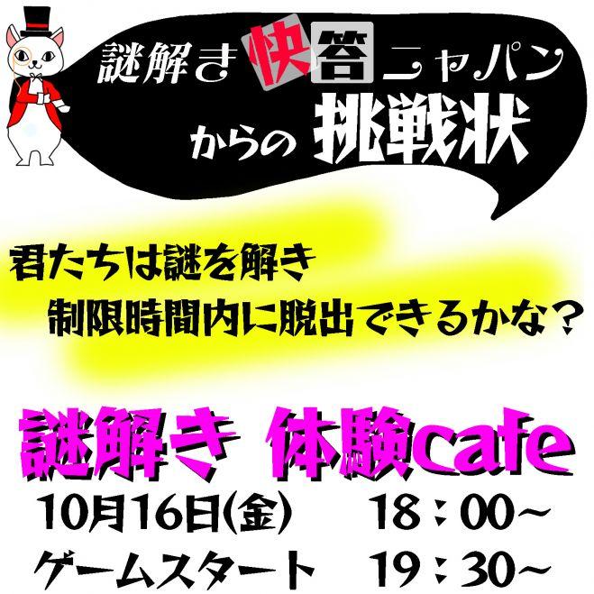 謎解き体験 Cafe