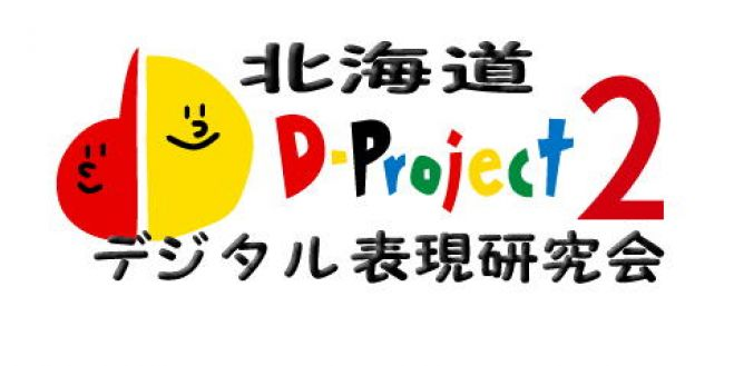 D-project北海道 創設10周年記念...