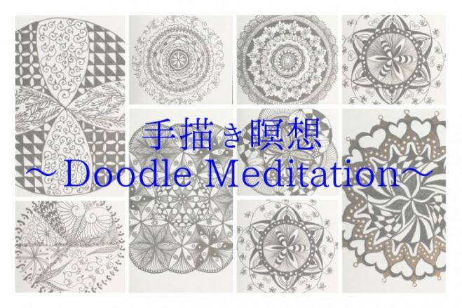DOODLE MEDITATION (落書き瞑想)体験会