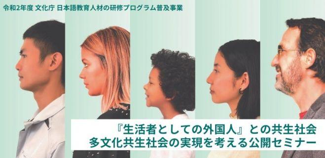 生活者としての視点から、留学生、令和2年度 文化庁 日本語教育人材の研修プログラム普及事業 『生活者としての外国人』との共生社会 多文化共生社会の実現を考える公開セミナー @ オンライン講座(Zoom使用)