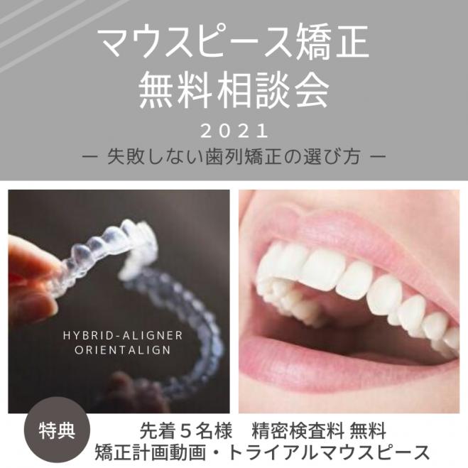 列 ピース 歯 矯正 マウス