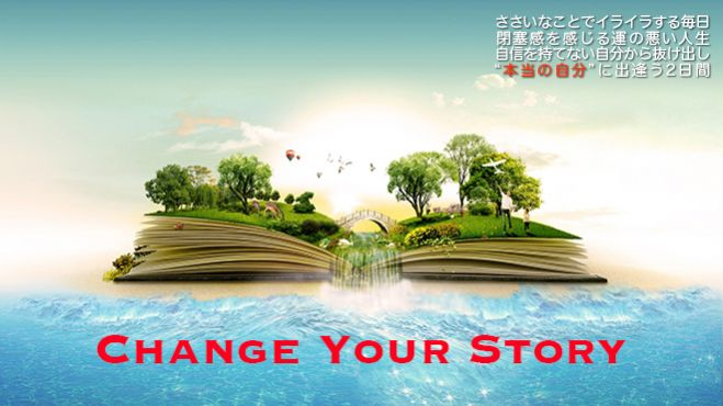 Change Your  Story〜本当の自分に出逢う2日間〜