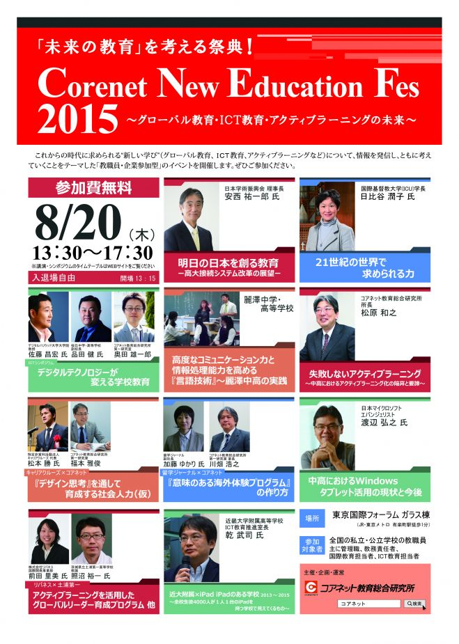 Corenet New Education Fes 2015