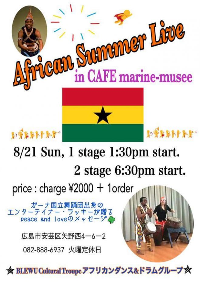 African Summer LIVE