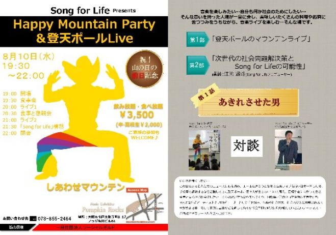 8/10 【梅田・Pumpkin Roks】Happy Mountain Party &登天ポールLive