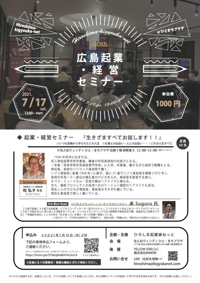 第20回ひろしま起業家ねっとイベント『広島起業・経営セミナー』