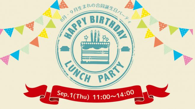 8月・9月生まれのHappy Birthday Lunch Party!!