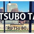 RUTSUBO TALK vol.4 <ゲスト・有限会社千総 代表取締役 西辻 宏道さん>