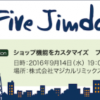 After Five Jimdo vol.15「ショップ機能をカスタマイズ プロも使う!「STORES」」