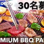 cafetomo☆BBQ party !!