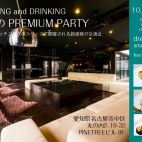 COOKING and DRINKING 大人の PREMIUM PARTY