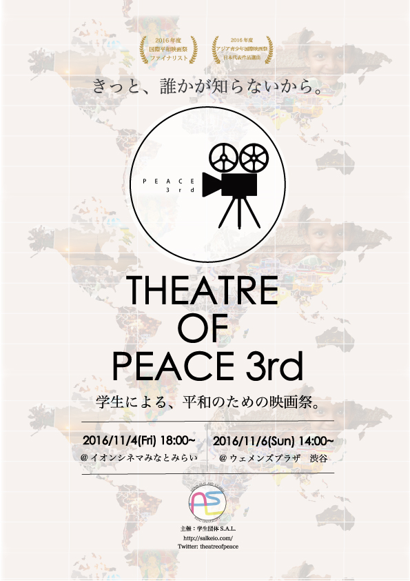 Theatre of PEACE 3rd day1