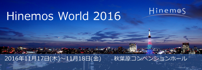 Hinemos World 2016 開催