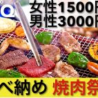 cafetomo☆BBQ  party 《食べ納め 焼肉祭り!!》