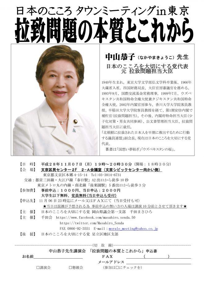 中山恭子先生講演会 「拉致問題の本質とこれから」