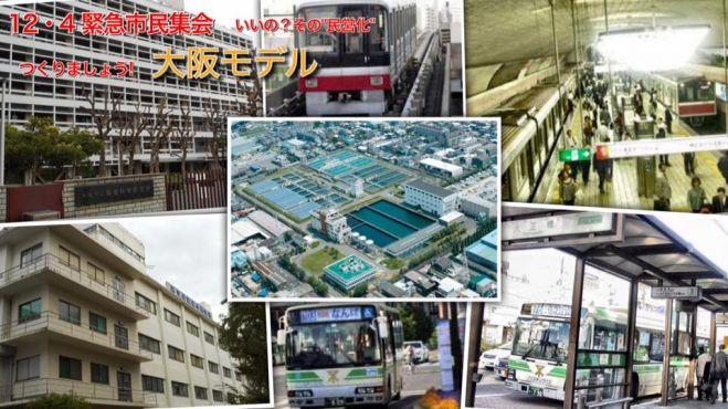"""12・4 緊急市民集会 いいの?その""""民営化"""" つくりましょう!大阪モデル"""