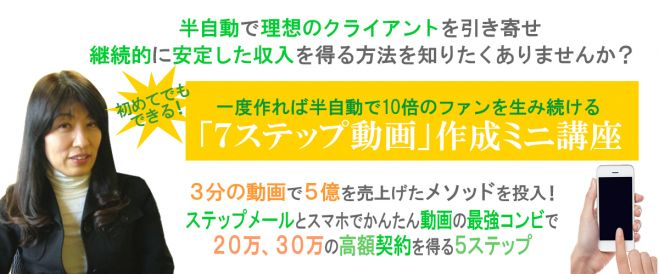 初めてでもできる!7ステップ動画作成ミニ講座 東京 2016年12月15日 - こくちーずプロ(告知'sプロ)
