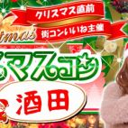 Xmas直前「クリスマスコンin酒田」