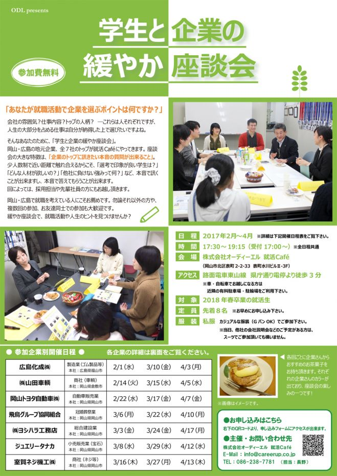 My Stage2018 学生と企業の緩やか座談会