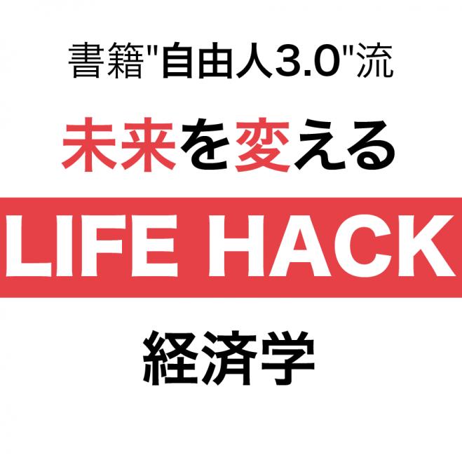 沖縄】※出版記念「自由人3.0」自...