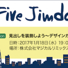 After Five Jimdo vol.19「見出しを装飾しよう〜デザインカスタマイズ〜」