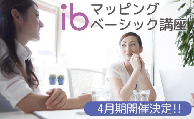 「最強のココロ整理術」ibマッピングベーシック講座【東京北区3days】
