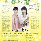 "Sonance Concert in ""& you"" 春の響"