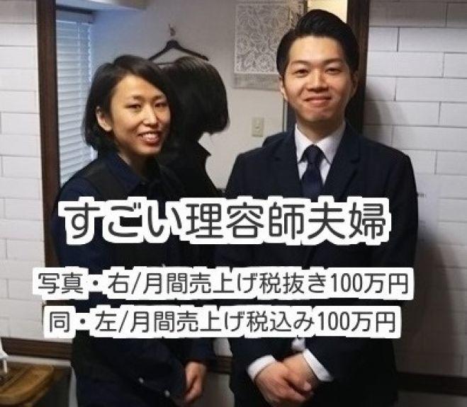 専修 東京 学校 理容 東京理容専修学校後援会のHPへようこそ
