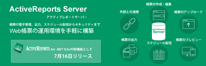 よくわかるActiveReports Server in 東京