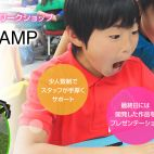 【渋谷開催】Tech Kids CAMP Spring 2017