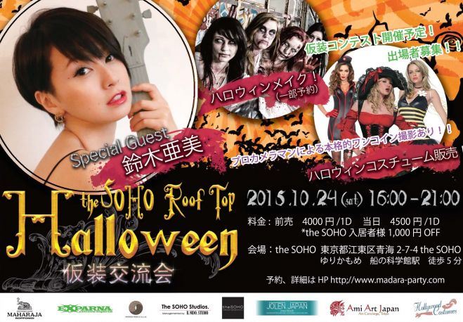 the SOHO Roof Top Halloween 仮装交流会