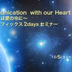 Communication  with our Heart  ボブ・フィックス2daysセミナー