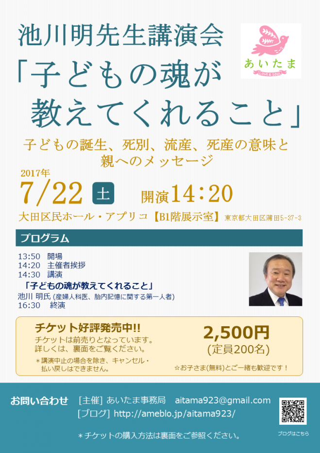 池川明先生講演会「子どもの魂が教えてくれること」子どもの誕生、死別、流産、死産の意味と親へのメッセージ