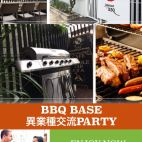 BBQ BASE 異業種交流PARTY