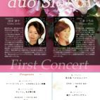 duo SioNA ファースト・コンサート