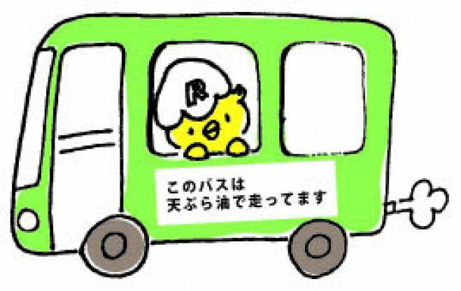 天ぷら油リサイクルバスで行く!衣服のエコリサイクル企業見学ツアー