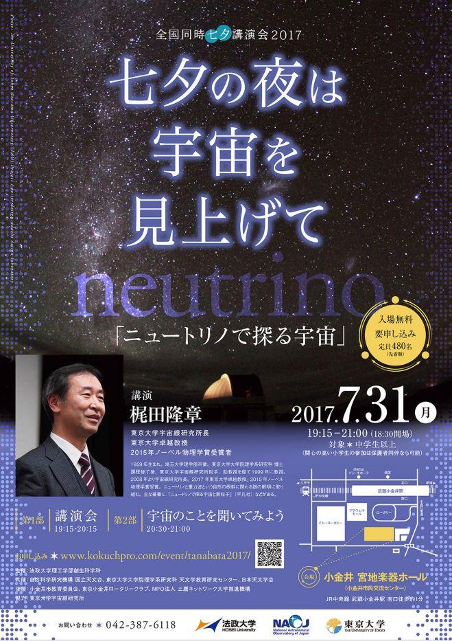 2017年七夕公開講演会「七夕の夜は宇宙を見上げて」