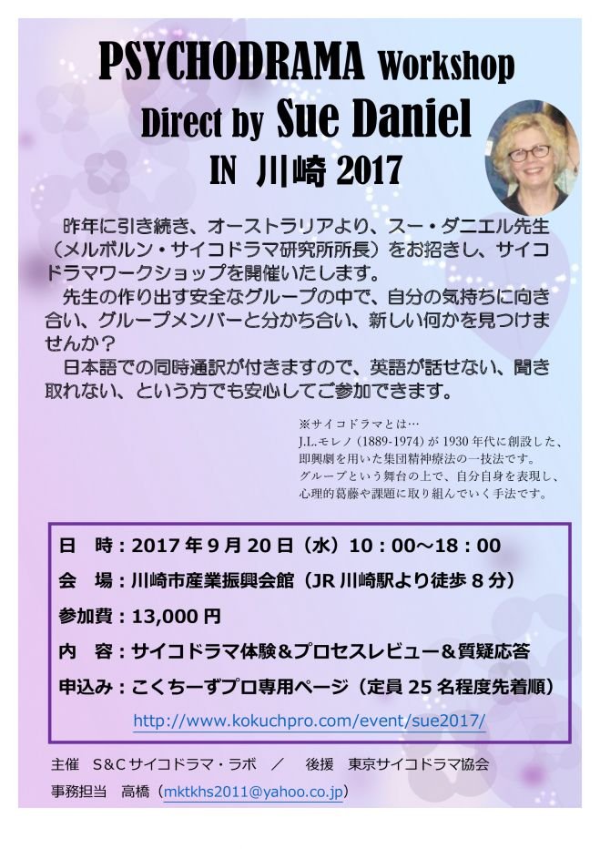 PSYCHODRAMA Workshop  Direct by Sue Daniel IN 川崎2017