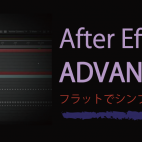 【全4回】After Effects ADVANCE Bコース