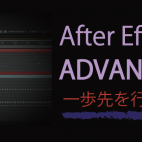 After Effects ADVANCE Aコース<第3回>