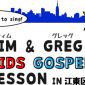 TIM & GREG KIDS GOSPEL LESSON in 江東区