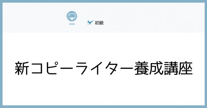 新コピーライター養成講座 2017...